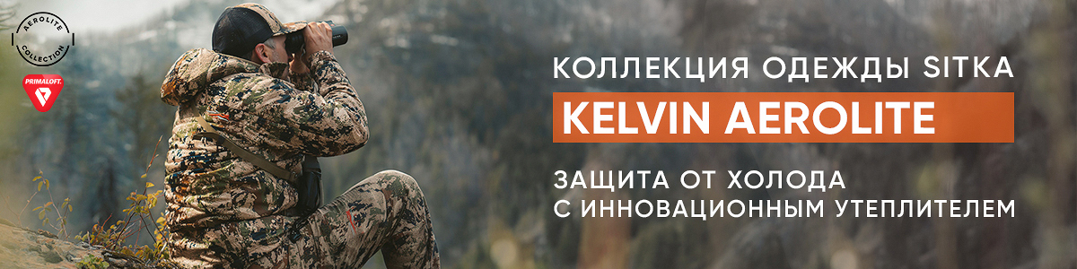 Kelvin Aerolite